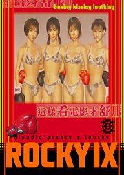Plakát hry Rocky IX souboru Buchty a loutky